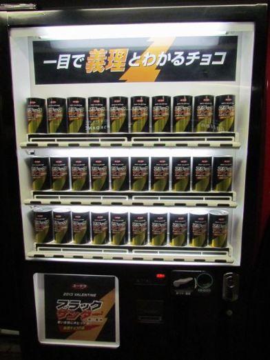 kuro_130204girichocomachine03